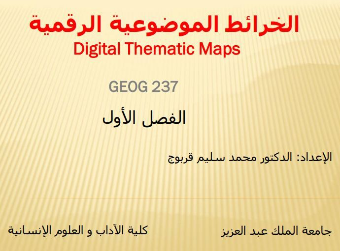 الجغرافيا دراسات و أبحاث جغرافية الخرائط الموضوعية الرقمية Geog 237 محمد سليم عبد Geography Blog Posts Places To Visit