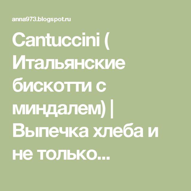 Cantuccini ( Итальянские бискотти с миндалем) | Выпечка хлеба и не только...