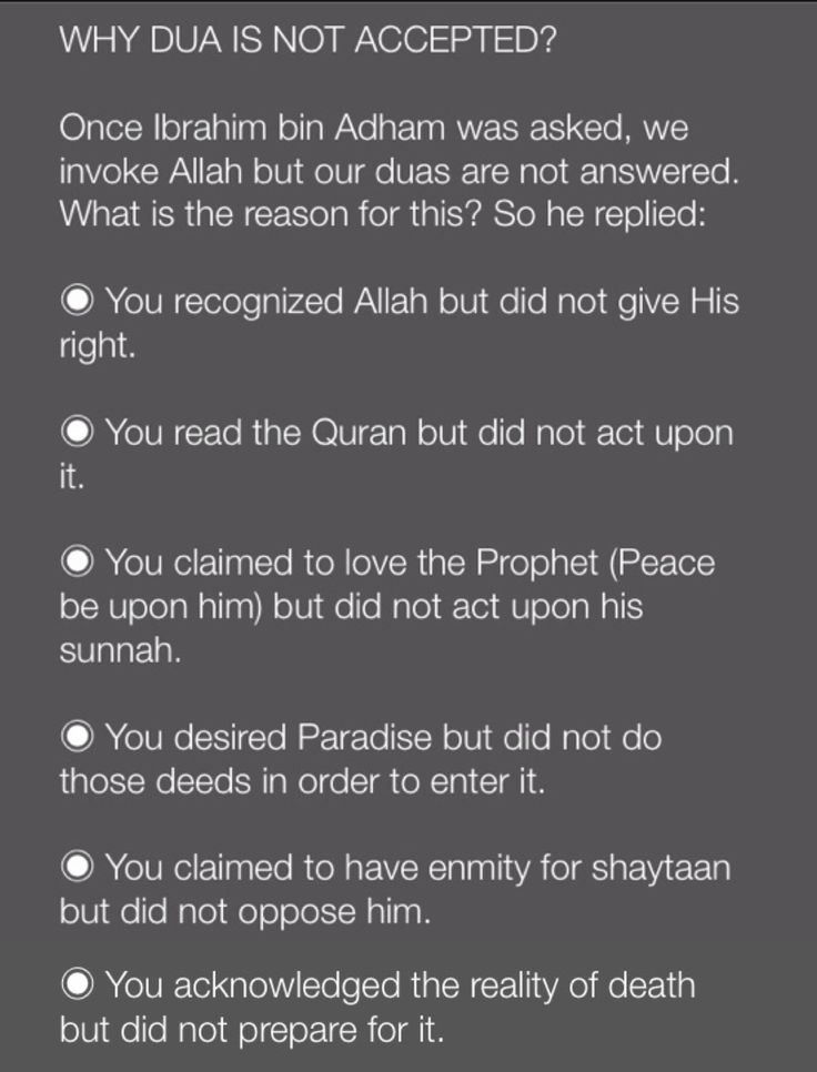 Why dua is not accepted!!