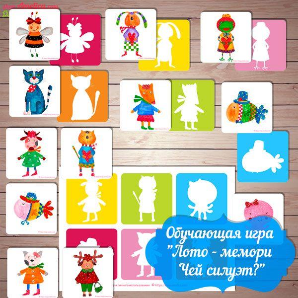 Nastolnye Igry Dlya Pechati Skachat Obuchayushaya Igra Loto Memori