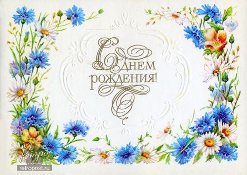 С днем рождения открытка васильки