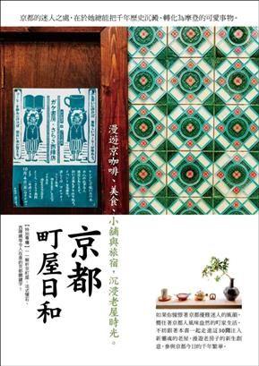 京都町屋日和:漫遊京咖啡、美食、小舖與旅宿,沉浸老屋時光(隨書附錄分區地圖)