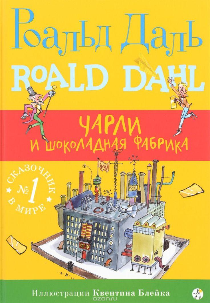 Книга «Чарли и шоколадная фабрика» Роальд Даль - купить на OZON.ru книгу Charlie And The Chocolate Factory с быстрой доставкой | 978-5-91759-430-9
