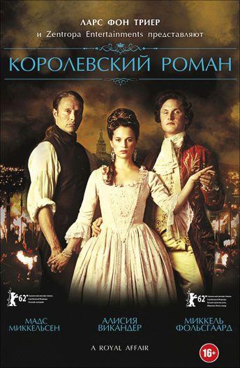«Королевский роман» (En kongelig affære, 2012) - онлайн в хорошем качестве