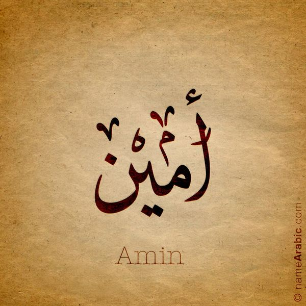 389 best names in arabic calligraphy and typography images My name in calligraphy