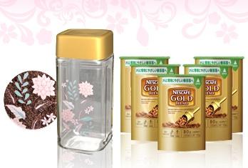 ネスカフェ ゴールドブレンド エコ&システムパック ギフトセット 【3月のプレゼント】