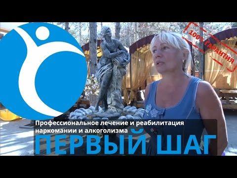 Лечение солевой зависимости у наркоманов в Москве — Клиника Первый шаг | Клиника Первый Шаг