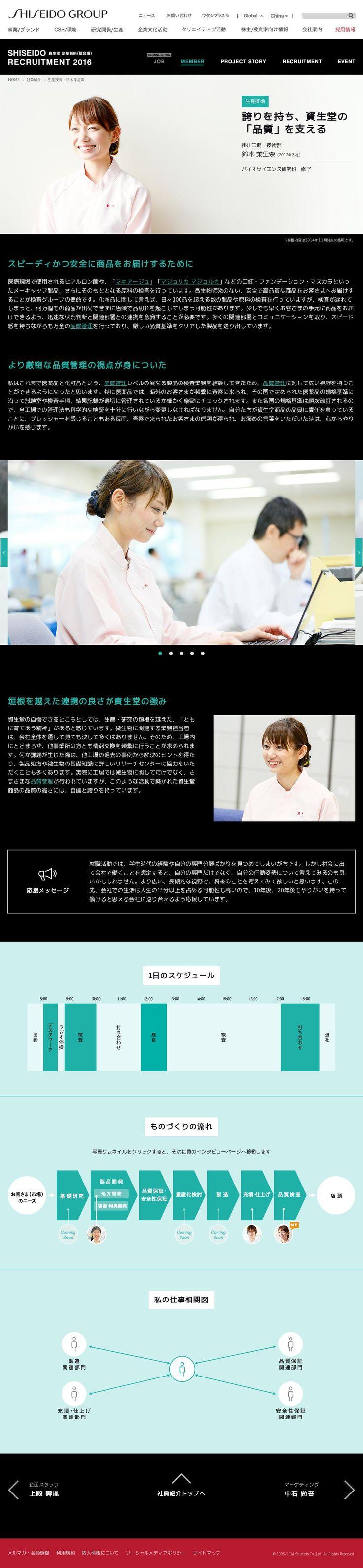 http://www.shiseidogroup.jp/teiki/member/04.html