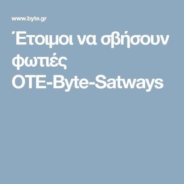 Έτοιμοι να σβήσουν φωτιές ΟΤΕ-Byte-Satways