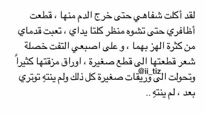 و حتي روحي نفذت ولم ينتهي تشتري بعد Words Quotes Quotations Funny Arabic Quotes