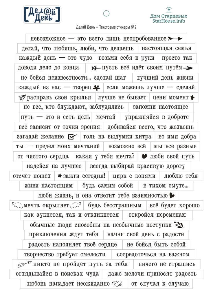 Текстовые стикеры «Делай день» №2, 15×21 см
