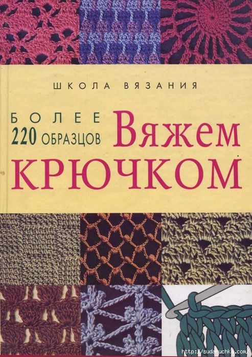Russian Crochet book, 220 crochet patterns with diagrams