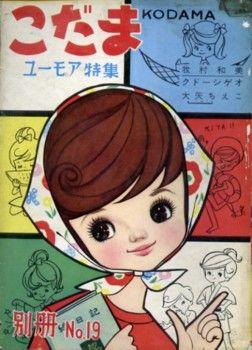 岸田はるみ Kishida Harumi: Kodama ex.19/ Sep.1964