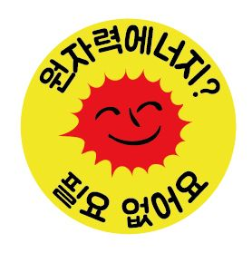 원자력 한국어-02 #NUCLEAR? NO THANKS! IN KOREAN translated by Gwen #Greenparty