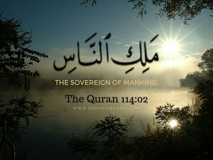 Surah anNas Seeking Refuge in Allah  Quranic Quotes