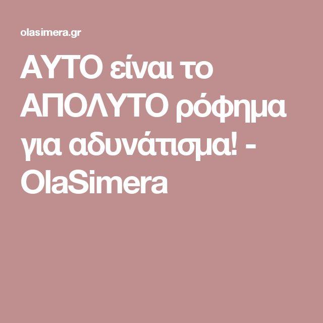 ΑΥΤΟ είναι το ΑΠΟΛΥΤΟ ρόφημα για αδυνάτισμα! - OlaSimera