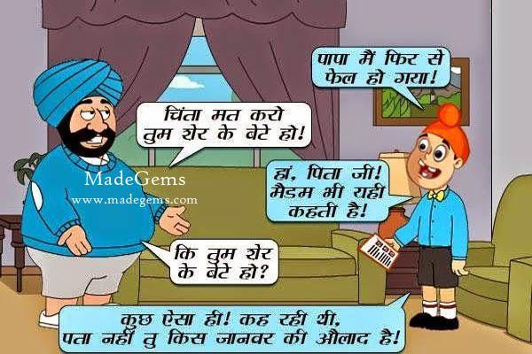 Santa Banta Funny Hindi Jokes Pictures for Whatsapp   Quotes
