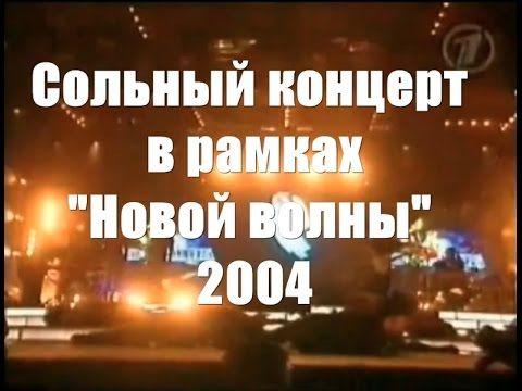 """HD Филипп Киркоров, сольник на """"Новой волне 2004"""""""