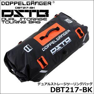DOPPELGANGER(R) デュアルストレージツーリングバッグ 自転車用 耐水 60L リュック 防水バッグポイント
