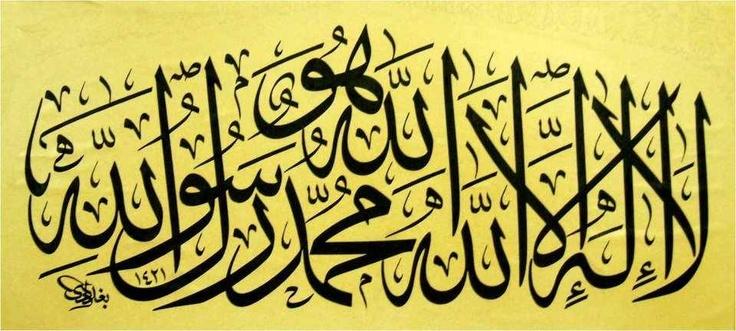 الشهادة Kaligrafi
