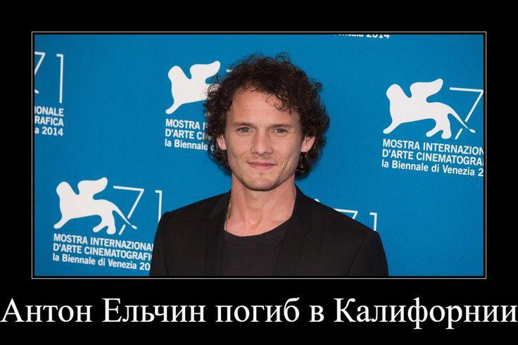 Голливудский актер из России, Антон Ельчин погиб в Калифорнии   Вести vesti.la
