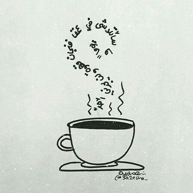 Pin By Ian On Coffee Coffee Cup Art Coffee Art Logo Design Coffee