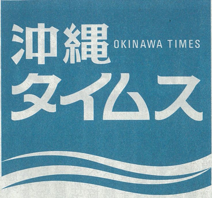 沖縄タイムス http://www.okinawatimes.co.jp/