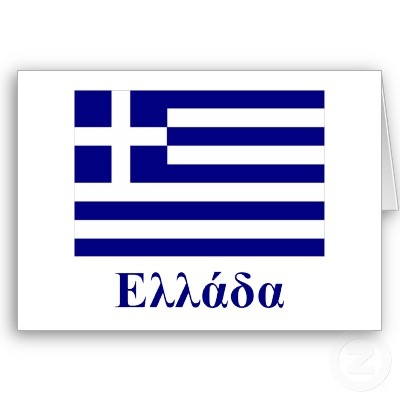 greece_flag_with_name_in_greek_card-p137261609167937513b21fb_400.jpg (400×400)
