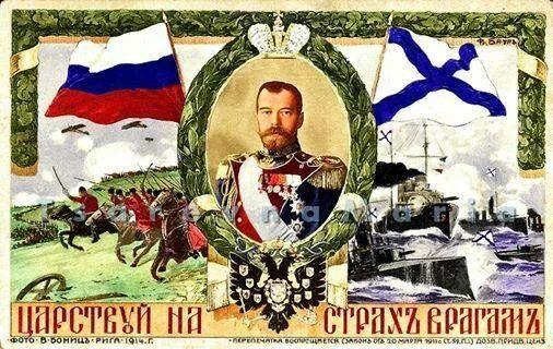 A WWl depiction of Tsar Nicholas ll of Russia.A♥W