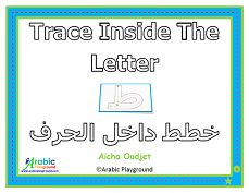 Tracing inside the Arabic letter is a tracing mat that helps kids reinforce letter formation...
