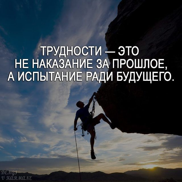 #мысли #саморазвитие #мудрость #мотивация #мотивациястрашнаясила #правильныеслова #умныеслова #высказывания #мудростьжизни #смысл_жизни #правдажизнионатакая #умныецитаты #философиядня #мудростьвеков #deng1vkarmane
