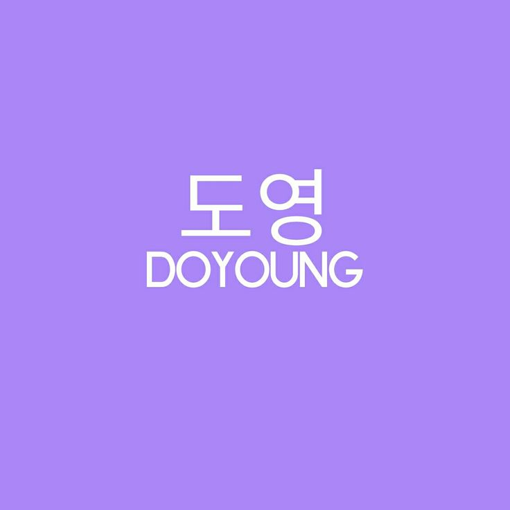Doyoung Kim (도영)