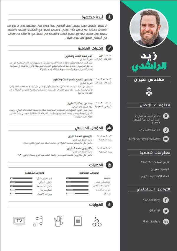 Zayd Modern Arabic Resume Template Cv Template Word Free Cv