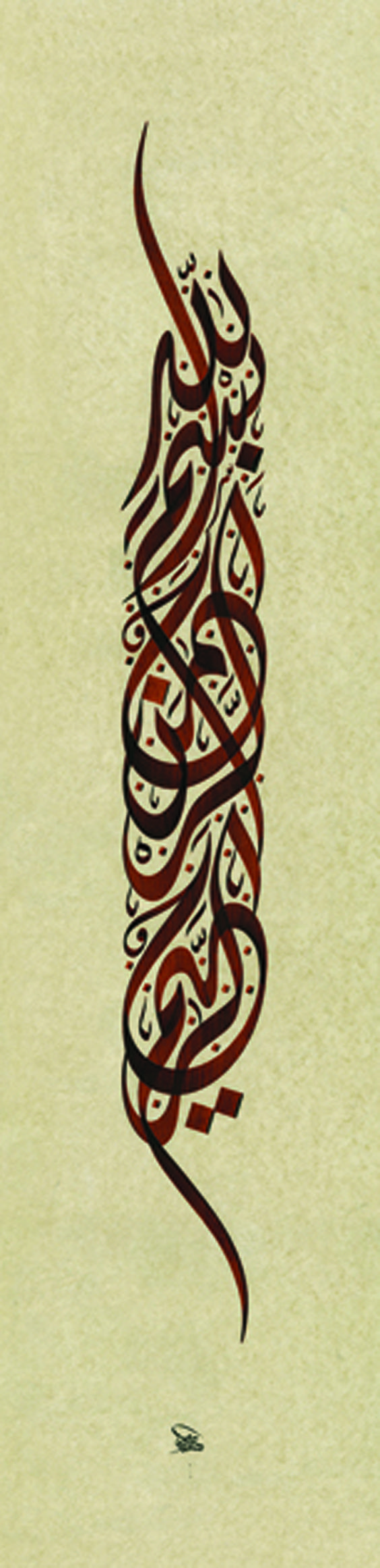BASMALA VII - The art of Basmala in Islamic calligraphy is portrayed in a contemporary style by renowned Iraqi born artist, Wissam Shawkat. The wordsBasmala ir Rahman ir Rahim are translated to mean In the Name of God, the Merciful and the Compassionate.: