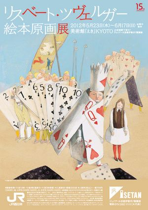 リスベート・ツヴェルガー絵本原画展 | 京都で遊ぼうART