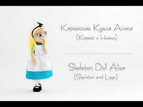 Каркасная Кукла Алиса (Каркас и Ножки) | Skeleton Doll Alisa (Skeleton and Legs) - YouTube