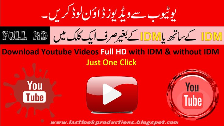 How to Download YouTube Videos Full HD with IDM & without IDM just one C...