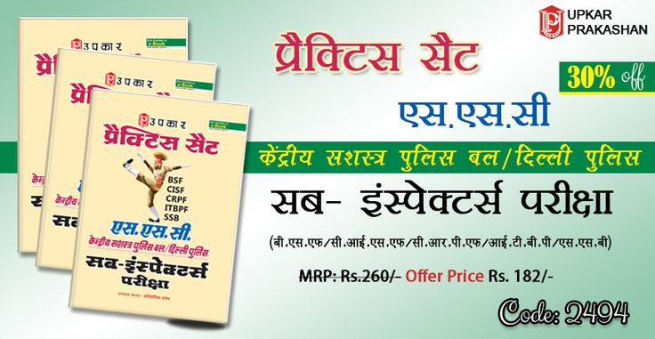 Practice SAT SSC Central Armed #Police Force / Delhi Police Sub-#Inspectors Exam (#BSF / #CISF / #CRPF / #ITBP / s.s.b) Books. #SSCBooks #UpkarPrakashan #OnlineBooks