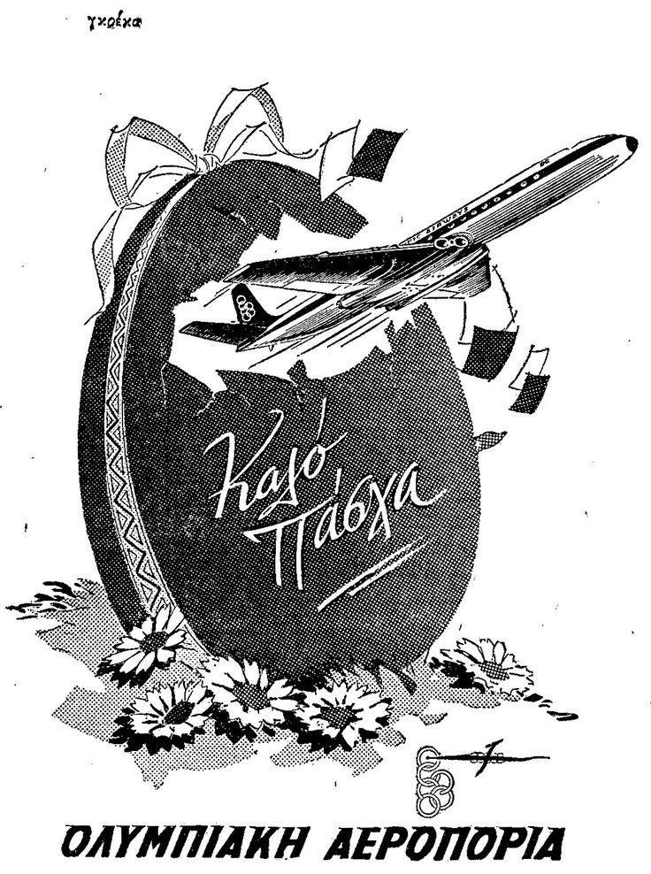 Olympic Airways, Καλό Πάσχα 1960