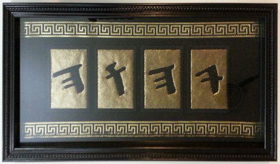 Framed Art w Embroidery & Applique Greek Tetragrammaton of Jehovah's Name
