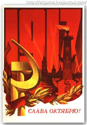 Great October Great Revolution