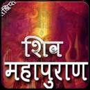 Download Shiv Mahapuran katha in Hindi V 1.0.3:        Here we provide Shiv Mahapuran katha in Hindi V 1.0.3 for Android 4.0.3++ Shiva Puran is one of eighteen Puran genre of Sanskrit texts in Hinduism, and part of the Shaivism literature corpus. This app contains all  Shiv Puran katha in various category, some of them are as  –  ...  #Apps #androidgame #UVAppzone  #BooksReference http://apkbot.com/apps/shiv-mahapuran-katha-in-hindi-v-1-0-3.html