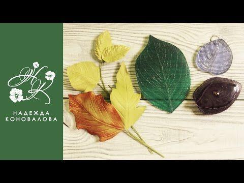 Как сделать красивые листья для цветов из фоамирана при помощи разных молдов - YouTube