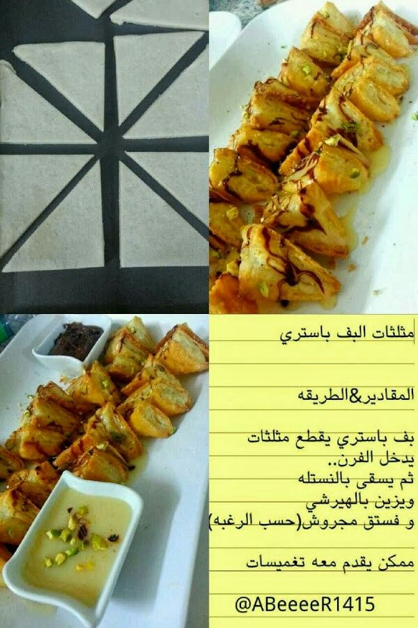 مثلثات البف باستري Food And Drink Food Arabic Food