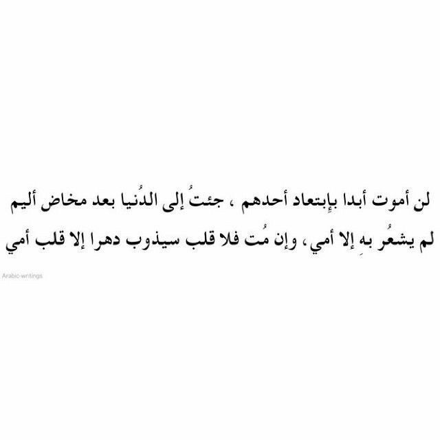 اللهم احفظ لي أمي وأمهات المسلمين أمين يارب العالمين Arabic Words Words Peace