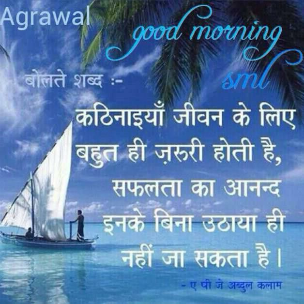 Good Morning Quotes With Pictures In Hindi: 262 Best Images About Sunny On Pinterest