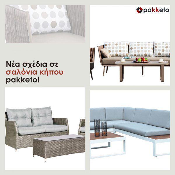 Νέες αφίξεις σε σαλόνια κήπου #pakketo ! Δείτε τα 3 πιο hot σχέδια της συλλογής εδώ https://www.pakketo.com/blog/nea-sxedia-se-salonia-kipou-pakketo