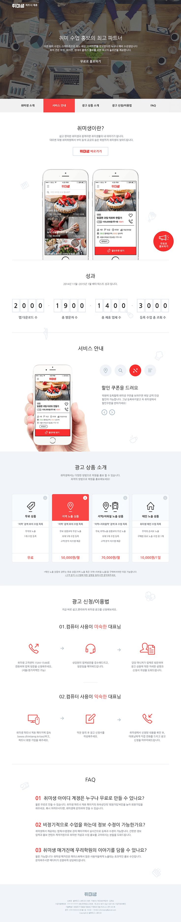 취미생_Partner Page 디자인.  https://www.behance.net/gallery/24763136/_Partner-Page