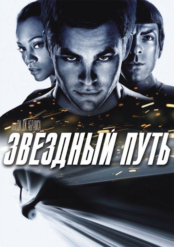 Звездный путь смотреть онлайн фильм бесплатно в хорошем HD 720p качестве