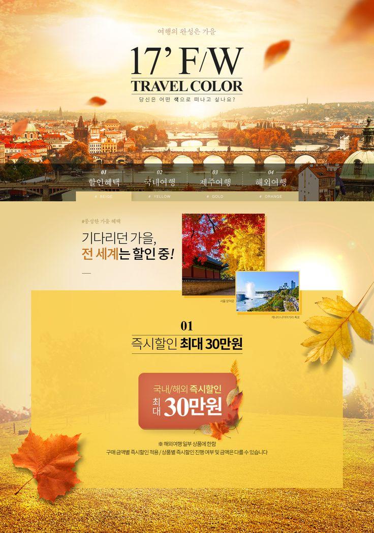 #2017년9월2주차 #티몬 #여행의 완성은 가을 할인혜택 www.ticketmonster.co.kr